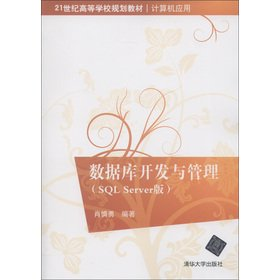 21st Century Colleges and Universities planning materials. computer applications: database development and management (SQL Server version)(Chinese Edition)