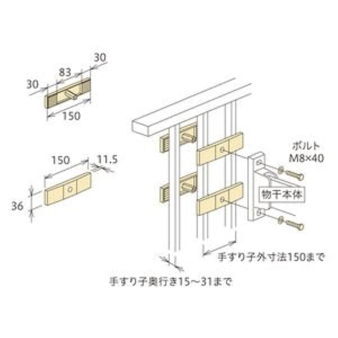鈍い程度やさしい川口技研  ホスクリーン 手摺子金具 HP-4-S