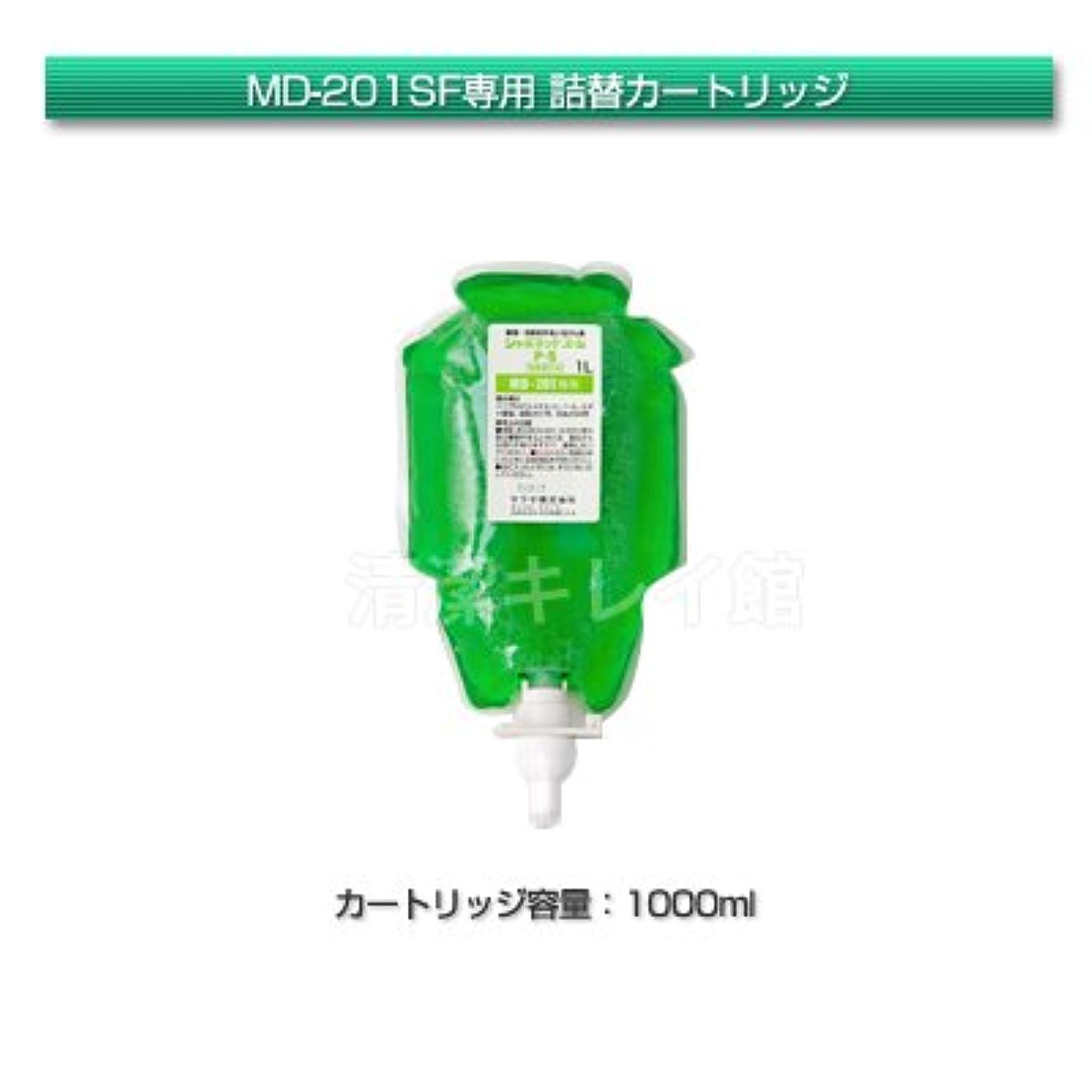 放射する変わるペルメルサラヤ プッシュ式石鹸液 MD-201SF(泡)専用カートリッジ(ユムP-5)1000ml【清潔キレイ館】
