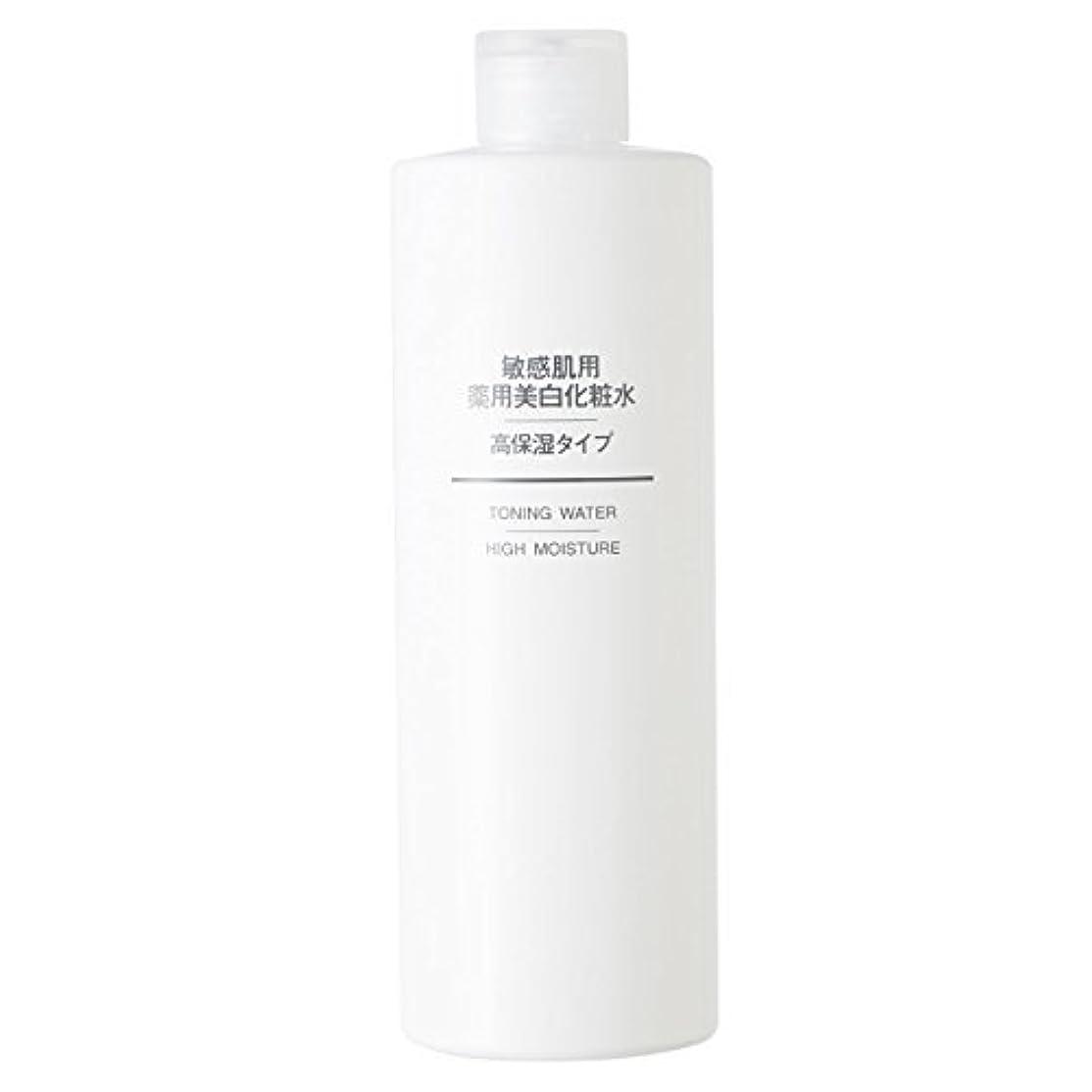 飼料ボーナス行商人無印良品 敏感肌用薬用美白化粧水?高保湿タイプ(大容量) (新)400ml