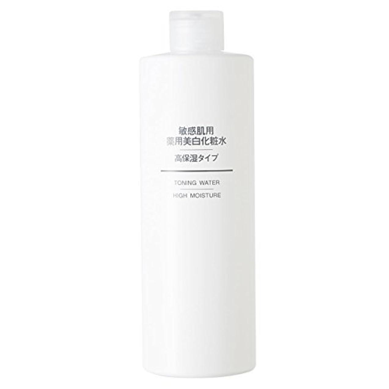 レザー貝殻陰謀無印良品 敏感肌用薬用美白化粧水?高保湿タイプ(大容量) (新)400ml