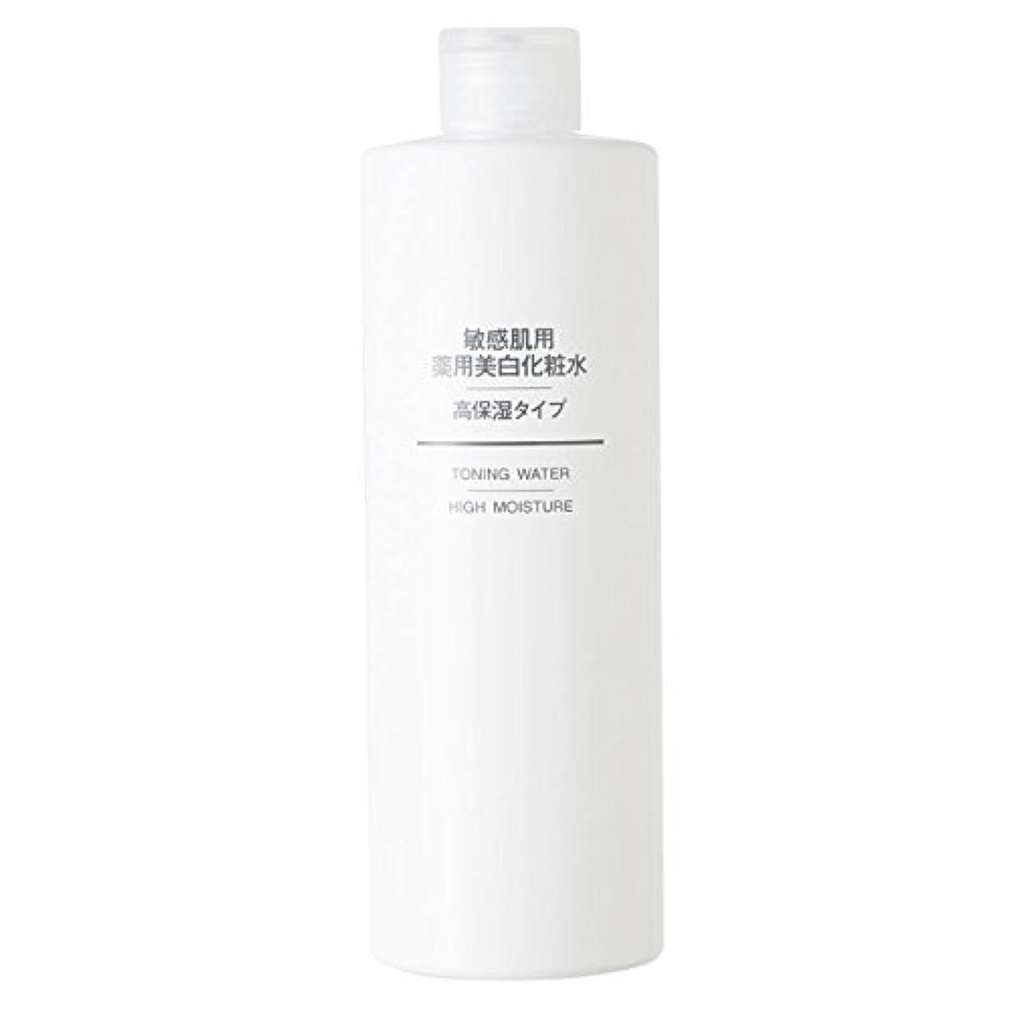 累計用心主人無印良品 敏感肌用薬用美白化粧水?高保湿タイプ(大容量) (新)400ml