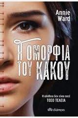 I omorfia tou kakou / Η ομορφιά του κακού Paperback