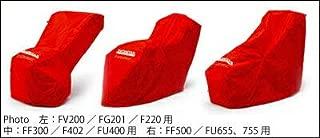 ホンダ耕うん機・ボディカバー適応機種:F402/F502/CG FFV300/FF300/FU400(品番11645)