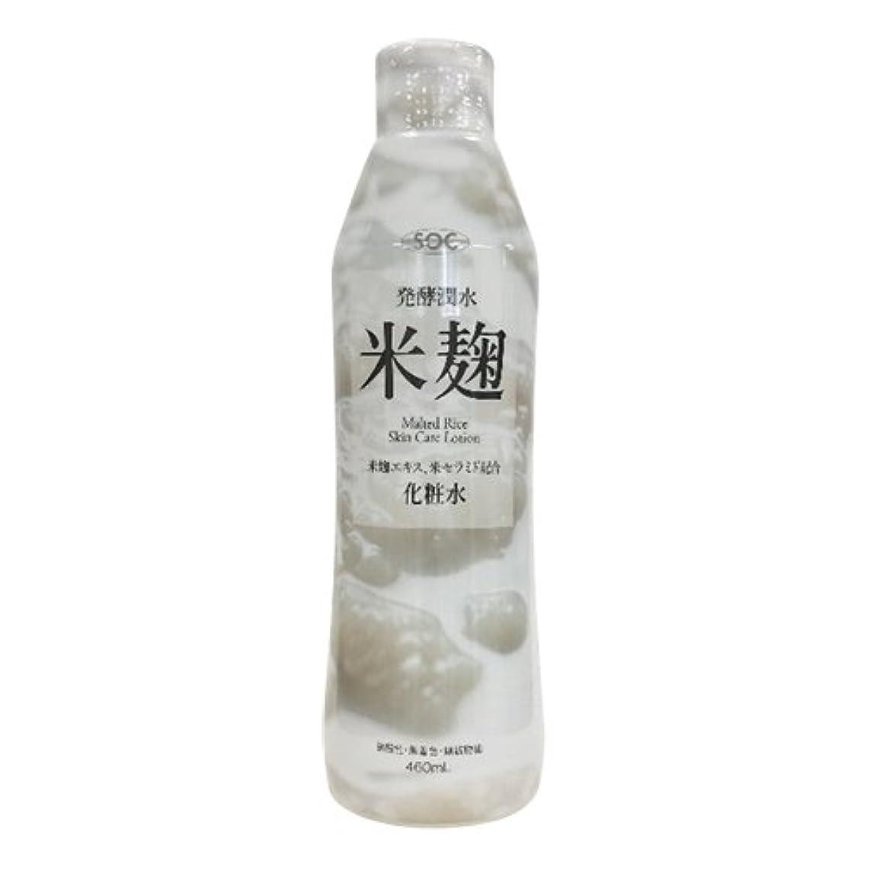 用量億経験的SOC 米麹配合化粧水 (460mL)
