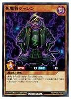 遊戯王 ラッシュデュエル 茶 死魔将ケッシン(N)(RD/KP03-JP026)