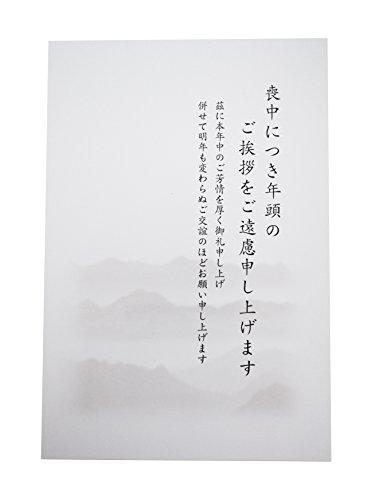【私製 10枚入】喪中はがき 山がすみ 文例印刷入 ��488 [切手なし/裏面印刷済み/郵便枠グレー]
