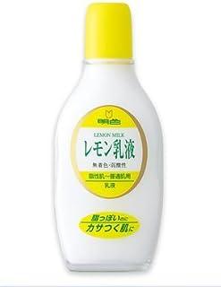 (明色)レモン乳液 158ml