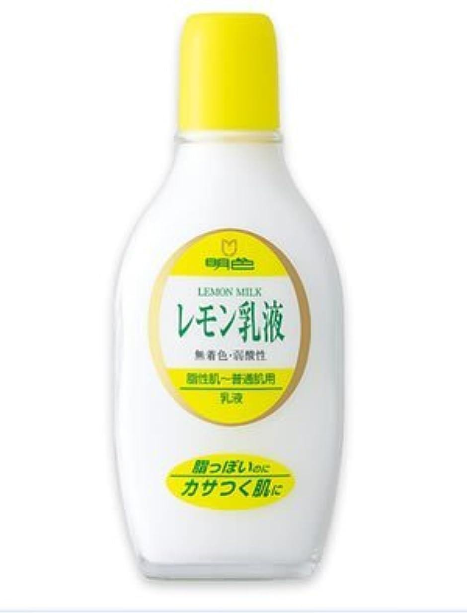 報復する目指す統計(明色)レモン乳液 158ml(お買い得3本セット)