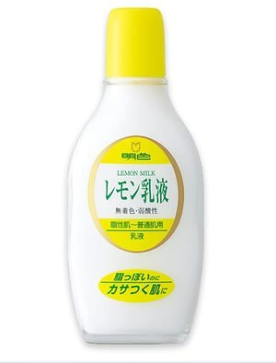 ステープル心臓南アメリカ(明色)レモン乳液 158ml