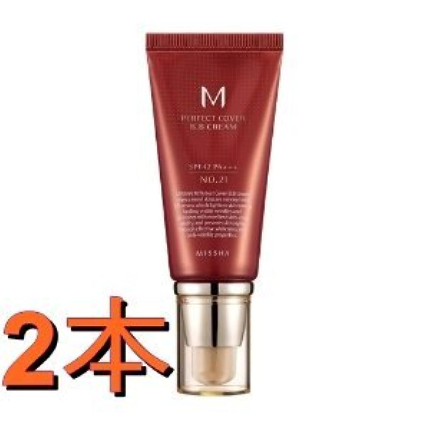 いつか分泌する面白いミシャ(MISSHA) M パーフェクトカバー BB クリーム 2本セット NO.23 (ナチュラルでおちつきのある肌色) SPF42 PA++ 50ml[並行輸入品]
