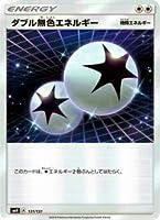 ポケモンカードゲーム SMH 131/131 ダブル無色エネルギー GXスタートデッキ