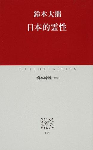 日本的霊性 (中公クラシックス)の詳細を見る