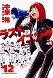 ラストイニング (12) (ビッグコミックス)