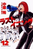 12 Rasutoiningu - Counterattack of private color Pearl Academy High School baseball team (Big Comics) (2007) ISBN: 4091810578 [Japanese Import]