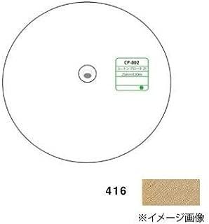 両折タイプのバイアステープ。 キャプテン(CAPTAIN) バイアステープ コットンブロード25 ロング巻30m CP802 ♯416 〈簡易梱包