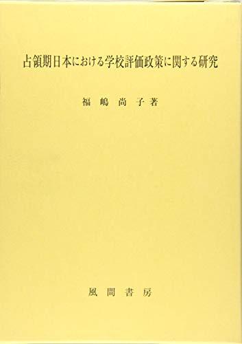 占領期日本における学校評価政策に関する研究
