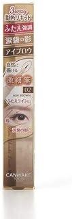 井田制药CANMAKE 3用修身遮瑕膏02 眼线笔 灰棕色 0.72 ml