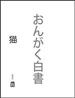 おんがく白書 猫 [DVD]
