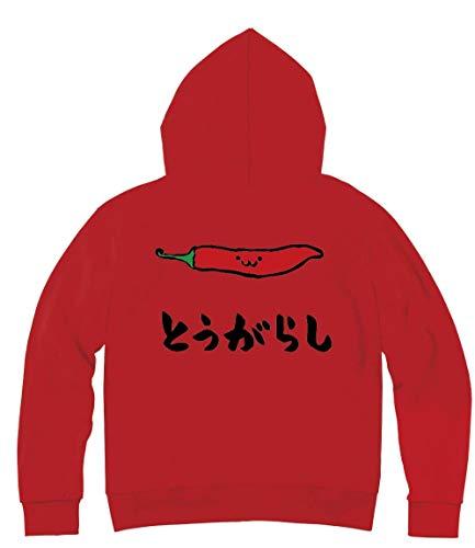 とうがらし トウガラシ 唐辛子 野菜 果物 筆絵 イラスト カラー おもしろ ジップ パーカー レッド XL