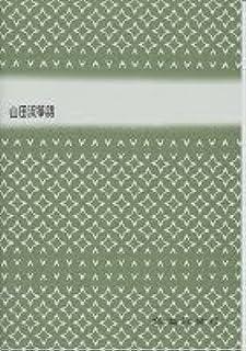 山田流 箏譜 中能島欣一 著 四季の遊 (地付) (送料など込)