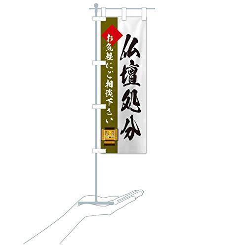 卓上ミニ仏壇処分 のぼり旗 サイズ選べます(卓上ミニのぼり10x30cm 立て台付き)