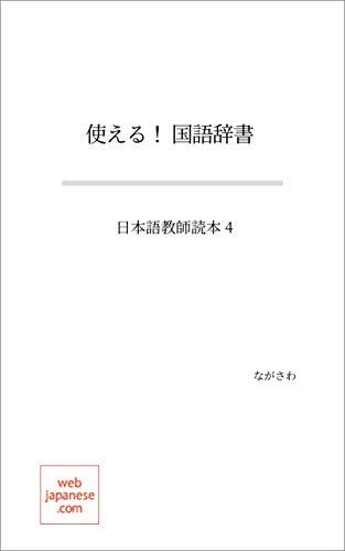 使える! 国語辞書: 日本語教師読本 4