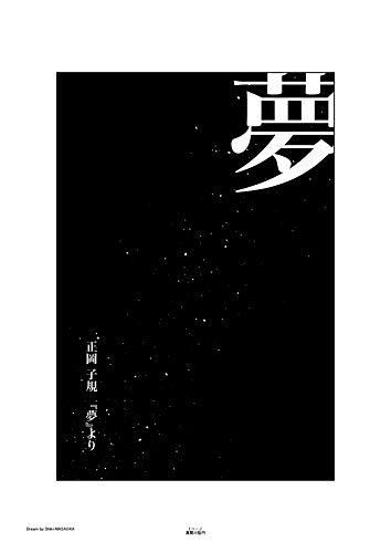 正岡子規の『夢』 日本文学小品逍遥