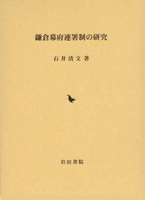 鎌倉幕府連署制の研究