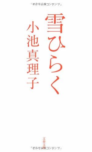 雪ひらく (文春文庫)