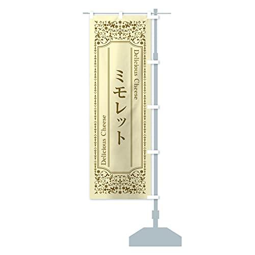 ミモレット/チーズ のぼり旗 サイズ選べます(ハーフ30x90cm 右チチ)