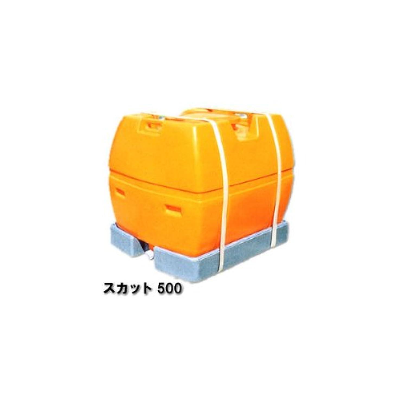 ムス変換するトリップスイコー スカットローリータンク 500L [スカット500] 完全液出し型