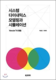 System dynamics Modeling and simulation Using Vensim (Korean Edition)
