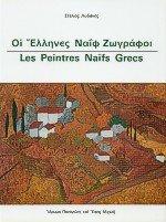 oi ellines naif zografoi / οι έλληνες ναΐφ ζωγράφοι