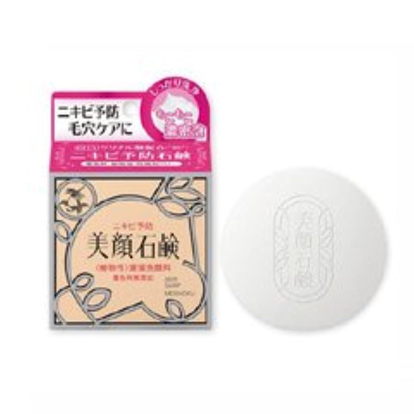 ソーシャル後期限美顔石鹸 80g 【明色】