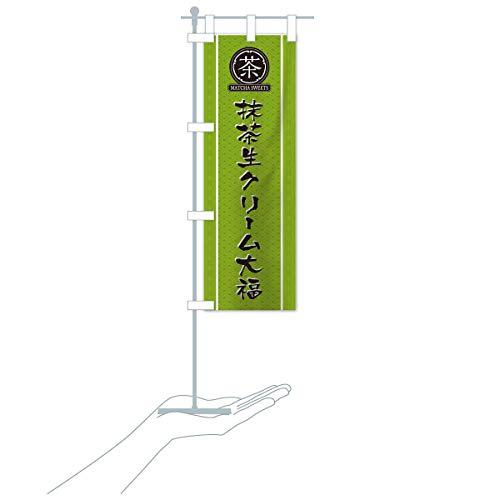 卓上ミニ抹茶生クリーム大福 のぼり旗 サイズ選べます(卓上ミニのぼり10x30cm 立て台付き)