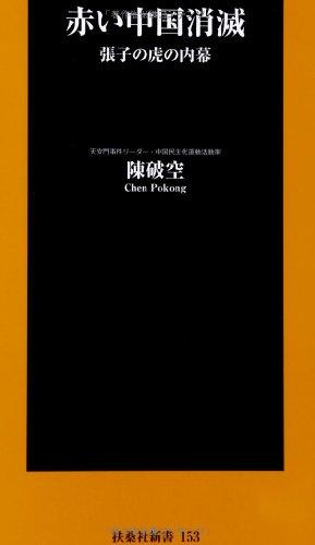 赤い中国消滅 ~張子の虎の内幕~ (扶桑社新書)