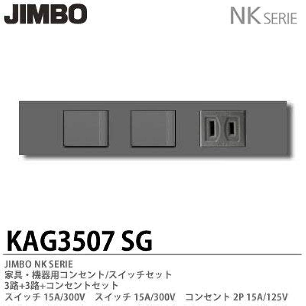 露不要野ウサギ【JIMBO】神保電器 NKシリーズ 家具?機器用コンセント/スイッチセット 3路+3路+コンセントセット KAG3507(SG)
