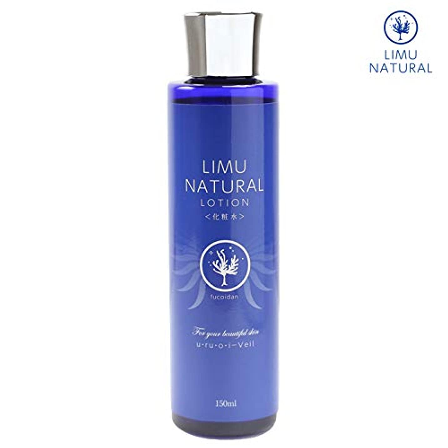 みなさん出席チロリムナチュラル 化粧水 LIMU NATURAL LOTION (150ml) 海の恵「フコイダン」と大地の恵「グリセリルグルコシド」を贅沢に配合