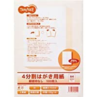 TANOSEE レーザープリンタ・インクジェット用 4分割はがき用紙 A4 郵便枠なし 1冊(100シート)