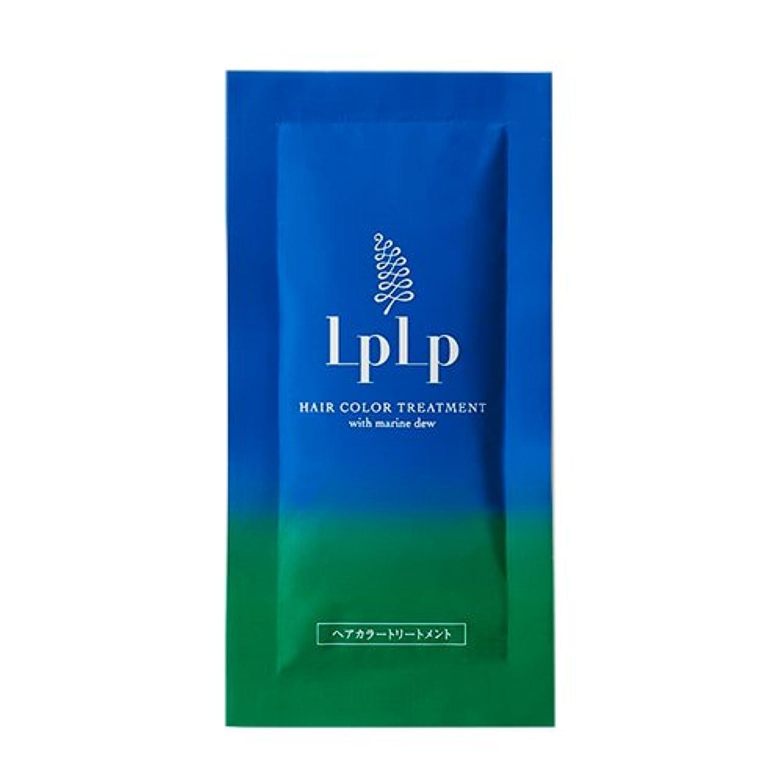 もろい傷つきやすい理想的にはLPLP(ルプルプ)ヘアカラートリートメントお試しパウチ モカブラウン