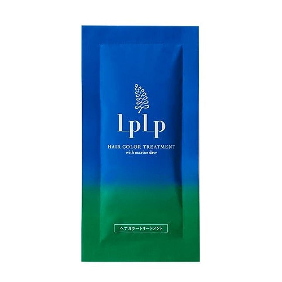 リー見出し記録LPLP(ルプルプ)ヘアカラートリートメントお試しパウチ モカブラウン