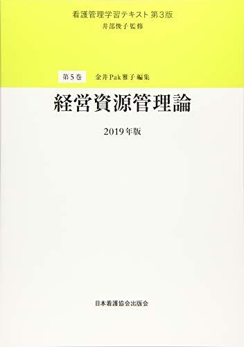 看護管理学習テキスト 第3版 第5巻 経営資源管理論 2019年版の詳細を見る