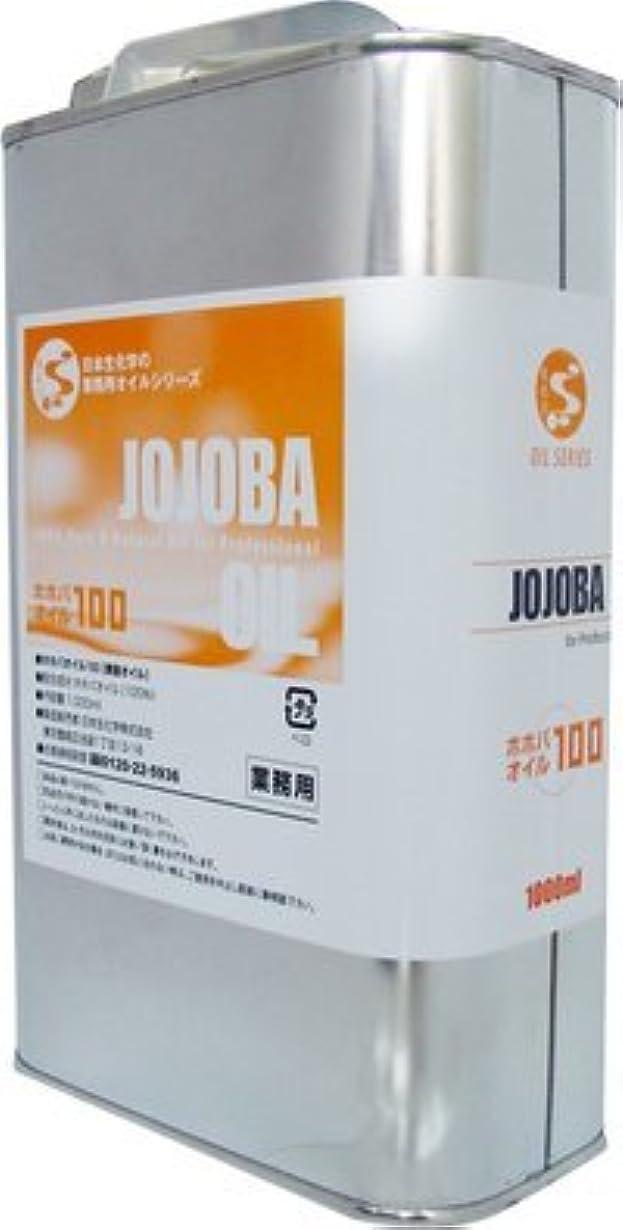 バルセロナ最大化する薬剤師ホホバオイル 100【1000ml】/ 圧搾抽出?一番絞り