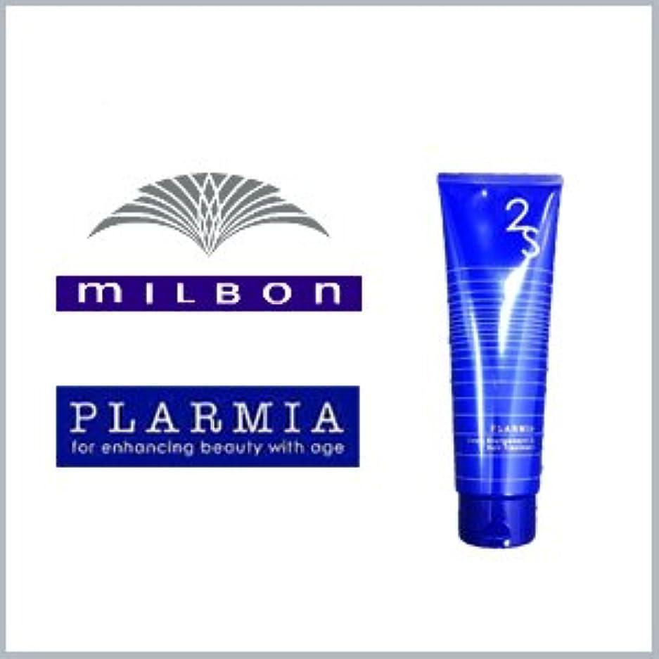 熟練したストレスの多い当社【X3個セット】 ミルボン プラーミア ディープエナジメント2S 250g 容器入り