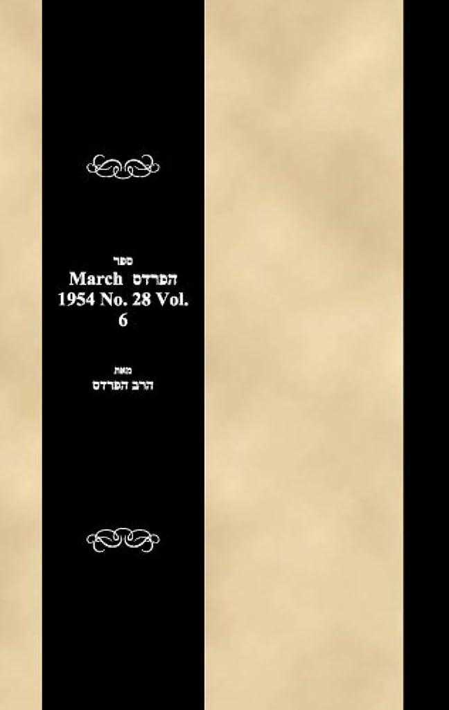 高齢者歯車品揃えSefer haPardes March 1954 No. 28 Vol. 6