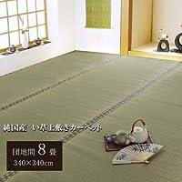 純国産/日本製 双目織 い草上敷 『松』 団地間8畳(約340×340cm) 〈簡易梱包