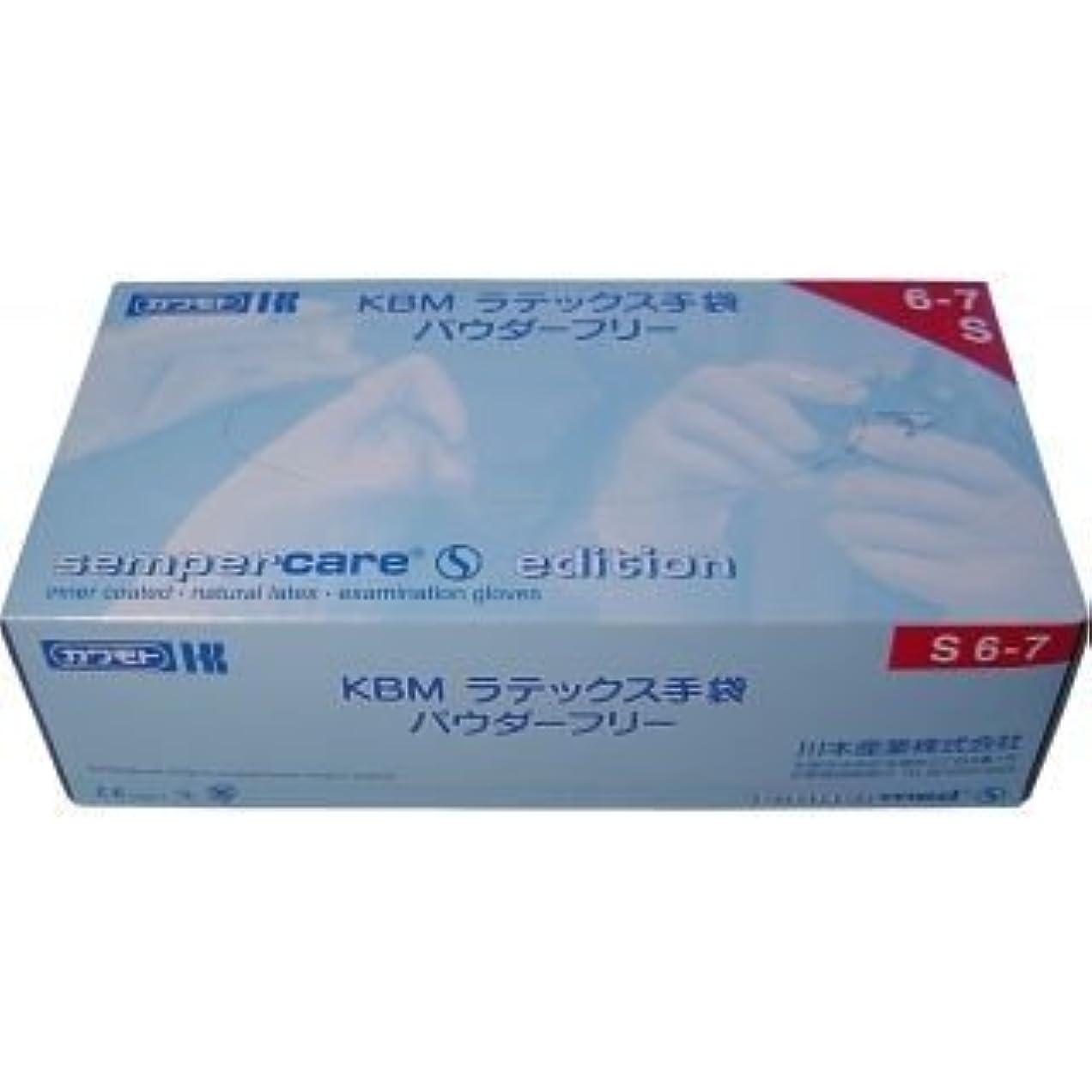 共和国方法信頼KBMラテックス手袋 パウダーフリー Sサイズ 100枚入【2個セット】