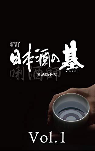 新訂 日本酒の基 Vol.1