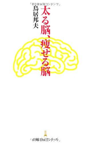 太る脳、痩せる脳 日経プレミアシリーズの詳細を見る